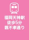 ××駅徒歩3分
